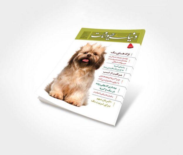شماره 1 مجله دنیای حیوانات