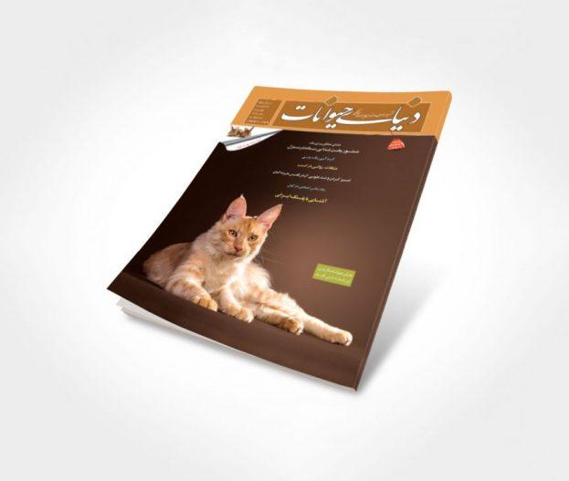 شماره 10 مجله دنیای حیوانات