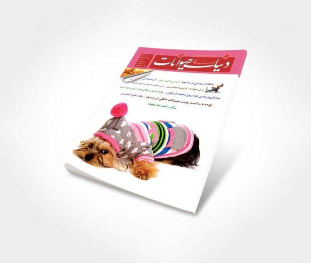 شماره 12 مجله دنیای حیوانات