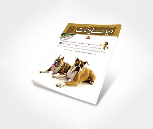 شماره 9 مجله دنیای حیوانات