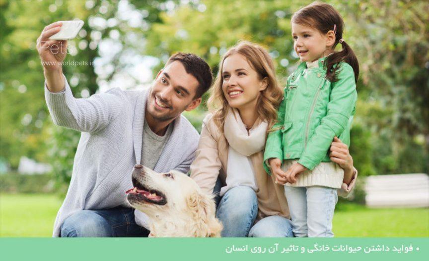 فواید داشتن حیوانات خانگی و تاثیر آن روی انسان