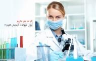 حق آزمایش روی حیوانات