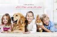 بیماری های پوستی حیوانات خانگی