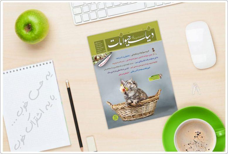 اشتراک مجله دنیای حیوانات