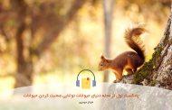 پادکست اول: زبان حیوانات