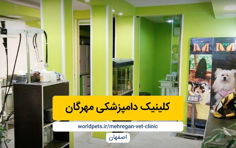 کلینیک دامپزشکی مهرگان (اصفهان)