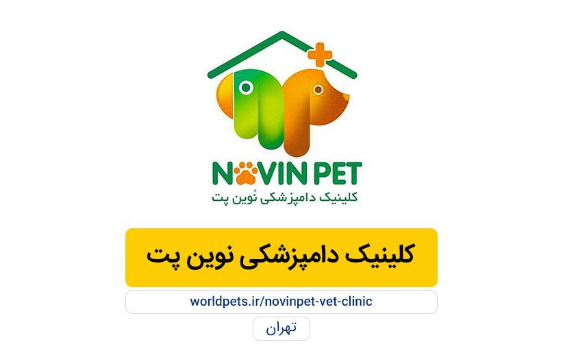 کلینیک دامپزشکی نوین پت (تهران)