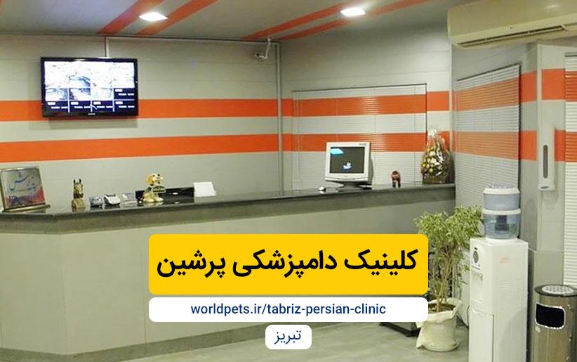 کلینیک دامپزشکی پرشین (تبریز)