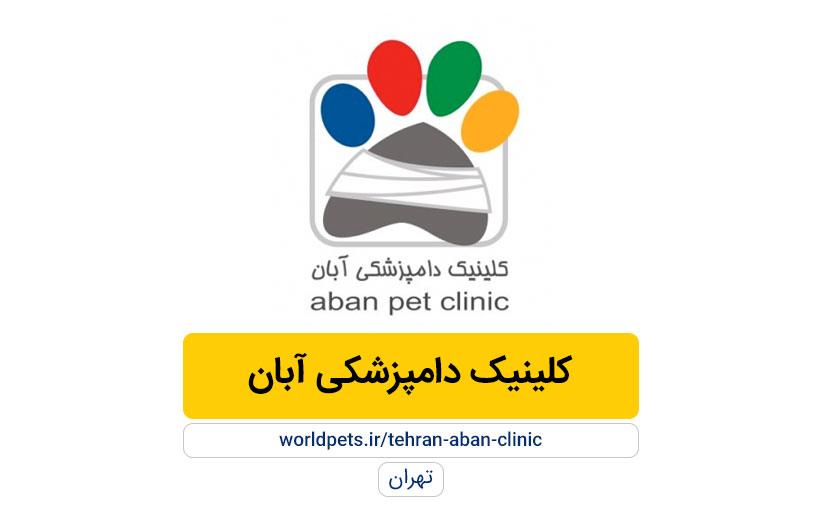 کلینیک دامپزشکی آبان (تهران)