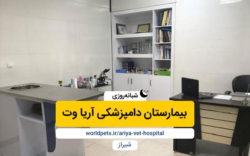 بیمارستان شبانه روزی دامپزشکی آریا وت (شیراز)