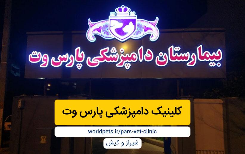 کلینیک دامپزشکی پارس وت (شیراز و کیش)