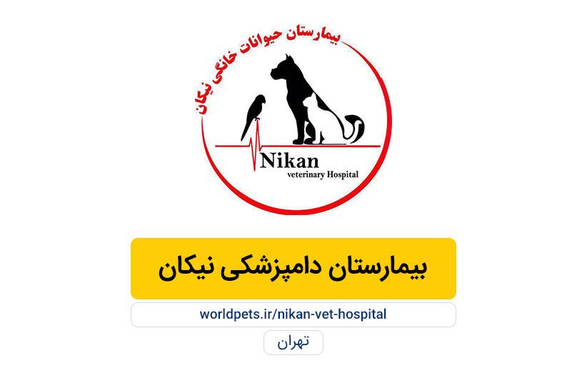 بیمارستان دامپزشکی نیکان (تهران)